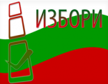 Civil Monitoring Over the Process of Creating of New Election Rules in Bulgaria