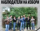 Институт за развитие на публичната среда изготви Наръчник за местни наблюдатели на избори.