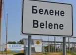 Observation of the Bulgarian referendum