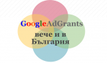 "Workshop ""Free Ads for NGO causes in Google"", organized by IPED"